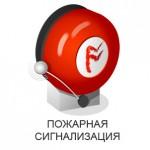 pozharnaya_signalizaciya_pozharnaya-signalizaciya