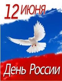 Rossia_50-550x550